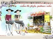 музыкальная открытка для подруги, две подруги, шопинг, кафе, свечи, анимационная открытка подруге, музыкальная открытка с кодом от сайта MuzOtkrytka