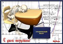 МузОткрытка, музыкальная открытка в день студента, прикольная анимационная открытка