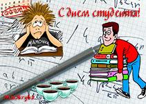 МузОткрытка, музыкальная открытка, день студента, анимационная открытка