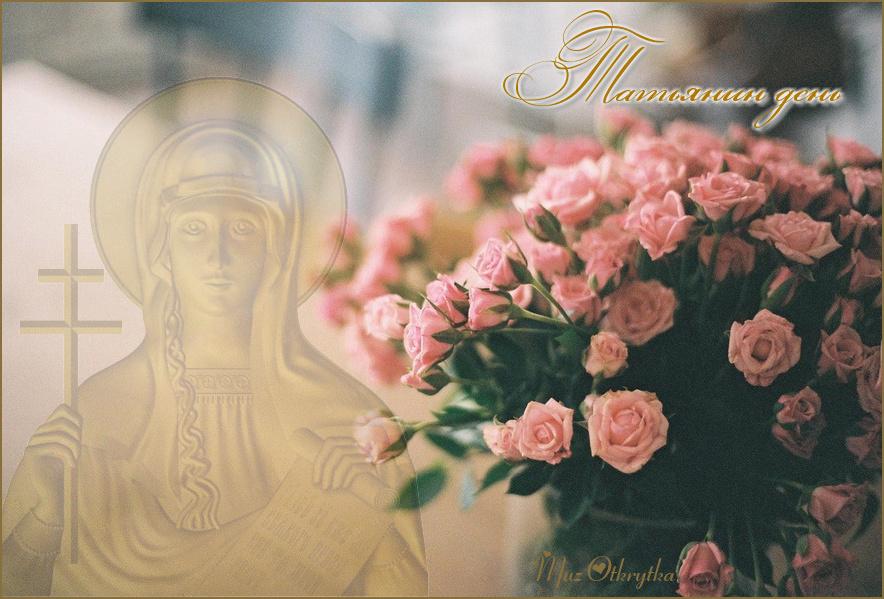 музыкальная открытка, татьянин день, святая татьяна, розы