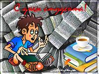 прикольная открытка студенту, день студента, анимационная открытка музыкальная
