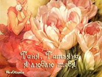 МузОткрытка, музыкальная открытка в татьянин день, анимационная открытка, тюльпаны, я люблю тебя