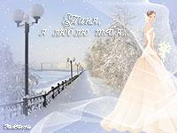 МузОткрытка, музыкальная открытка в татьянин день, анимационная открытка, ангел на крыше