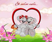 МузОткрытка, музыкальная открытка валентинов день, анимационная открытка, день святого валентина
