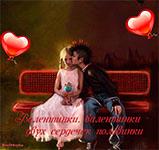 МузОткрытка, музыкальная открытка в день всех влюбленных, анимационная открытка, валентинов день, валентинки