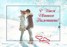 МузОткрытка, музыкальная открытка в день всех влюбленных, анимационная открытка, валентинки