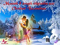 МузОткрытка, музыкальная открытка в день святого валентина, анимационная открытка