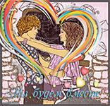 МузОткрытка, музыкальная открытка валентинов день, анимационная открытка, сердечки