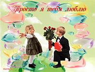 музыкальная открытка в день всех влюбленных, анимационная открытка, валентинки