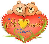 музыкальная открытка 14 февраля, анимационная открытка, валентинка