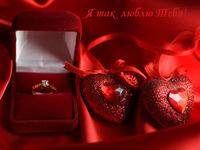 музыкальная открытка в день всех влюбленных, анимационная открытка, я тебя люблю, колечко, сердечки