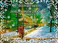 музыкальная открытка в день всех влюбленных, анимационная открытка, снежинки-валентинки