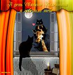 музыкальное поздравление в день святого валентина, анимационная открытка