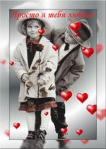 музыкальная открытка 14 февраля, анимационная открытка, валентинка, мальчик с девочкой в сердечках