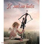 МузОткрытка, музыкальная открытка в день влюбленных, анимационная открытка, ангел на крыше
