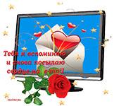МузОткрытка, музыкальная открытка в день влюбленных, анимационная открытка, валентинов день
