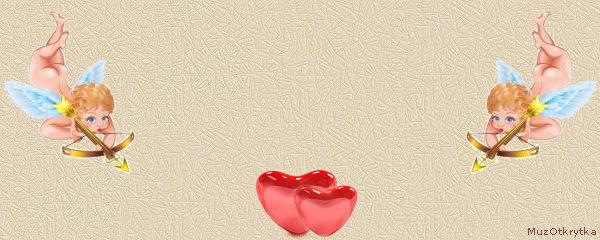 музыкальная открытка валентинов день, 14 февраля, день влюбленных, анимационная открытка