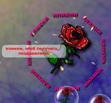 Флеш открытка с днем Святого Валентина
