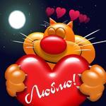 флеш открытки, 14 февраля, день всех Влюблённых