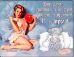 1 апреля день дурака не дуры, открытки с кодом