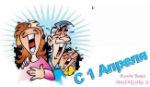 1 апреля день смеха, открытка, стихи, день дурака, анимированные картинки с кодом
