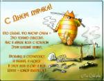 1 апреля день дурака, прикольные анимашки, картинки с кодом