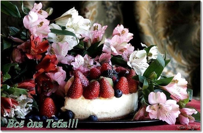 торт клубника цветы, все для тебя, открытка с кодом