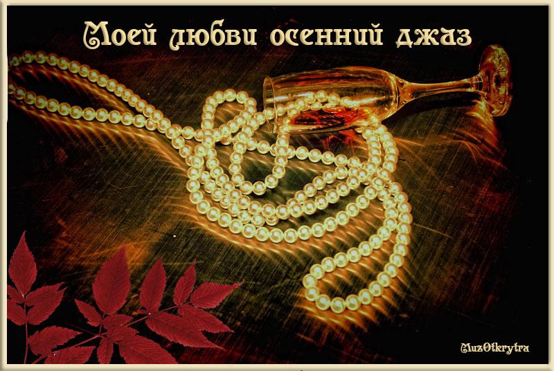Музыкальная открытка, лященко, саксофон, осенний джаз, открытка для тебя, жемчуг, бокал, осенние листья