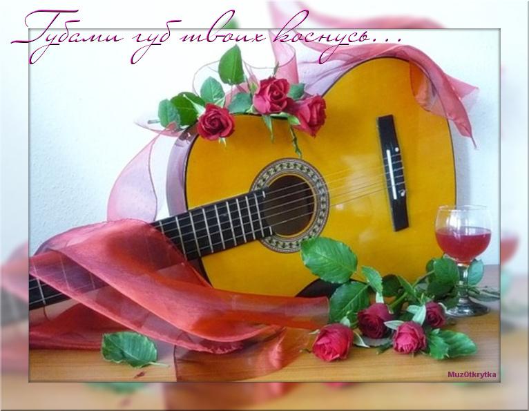 Музыкальная открытка для любимой женщины