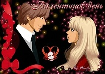 анимационная открытка валентинов день, музыкальная открытка с кодом, анимация любовь