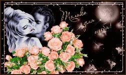 валентинов день, музыкальная открытка для любимой, анимированные картинки, анимационная открытка