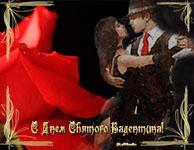 валентинов день, музыкальная открытка с кодом, анимация, анимационная открытка
