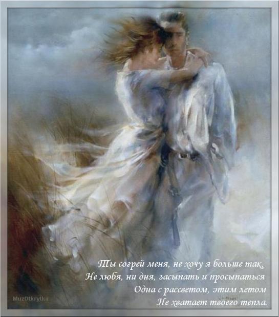 Буланова Татьяна - Ты согрей меня. Музыкальная открытка с кодом. Анимация белые розы