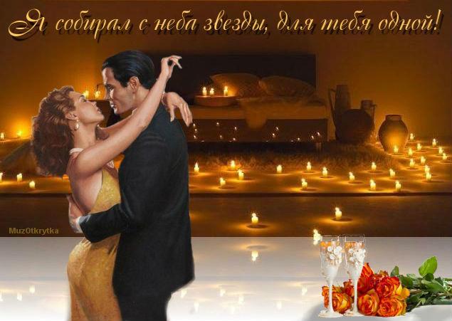музыкальная открытка, 14 февраля, валентинов день, открытка для нее, анимация, день влюбленных, день святого валентина, открытка для любимой, ночь, свечи, фужеры, розы, любовь, музоткрытка, анимация