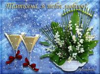 МузОткрытка, музыкальная открытка, 25 января, татьянин день, ландыши, поздравление для подруги татьяны, таня танечка танюша, анимационная открытка для татьяны