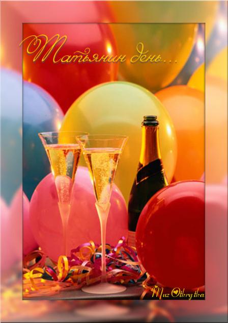 музыкальная открытка татьянин день, две судьбы, открытка для татьяны, анимация фужеры шампанское воздушные шарики