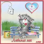МузОткрытка, музыкальная открытка для любимой, любимая моя, анимационная открытка, кот с розой, скамейка, часы