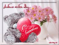музыкальная открытка для любимой девушки, музыкальная открытка с кодом, анимация, парочка на чашках сидит, сердечки, анимационная открытка