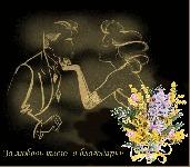 музыкальная открытка для любимой девушки, музыкальная открытка с кодом, силует пары, цветы, анимационная открытка