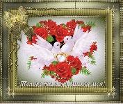 музыкальная открытка для любимой девушки, музыкальная открытка с кодом, белые голуби, сердце из роз, анимационная открытка