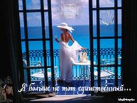 МузОткрытка, Confessa, анимационная открытка, девушка в белом, балкон, море
