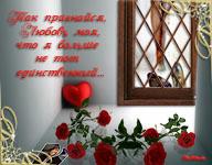 МузОткрытка, любовь, открытка любимой, красные розы, сердце, фото челентано