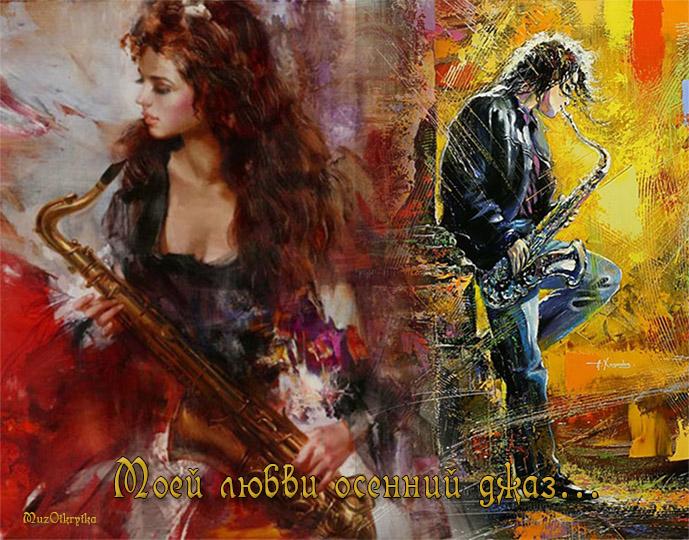 музыкальная открытка любимому, осенний джаз, парень и девушка с саксофоном