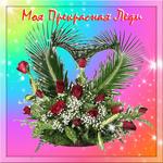 музыкальные открытки тебе, моя прекрасная леди, музыкальная открытка с кодом  от сайта muzotkrytka, эта открытка для тебя, анимационная открытка розы с любовью