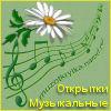 Лучшие музыкальные поздравительные открытки с html кодом и  BB кодом, Анимация, Популярные песни, Тексты песен