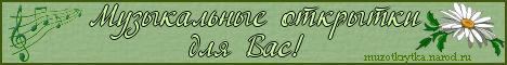 Музоткрытка. Праздничные поздравительные музыкальные открытки с кодом для сайтов/блогов/форумов/дневников/комментариев.