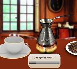 флеш гадание, на кофейной гуще, гадать онлайн, бесплатно