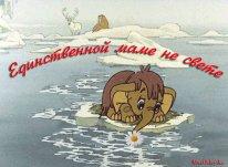 музыкальная открытка маме, Песня Мамонтенка,анимационная открытка для мамы