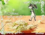 музыкальная открытка маме от сына, открытка для мамы, букет цветов, прикольный кролик