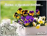музыкальная открытка маме от дочки, открытка для мамы, букет цветов, анютины глазки